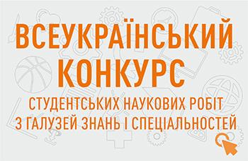 Всеукраїнські конкурси студентських наукових робіт