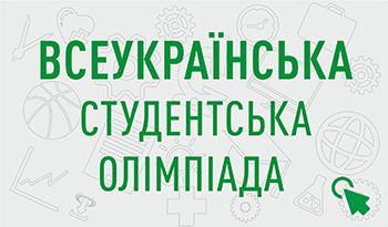 Всеукраїнська студентська олімпіада